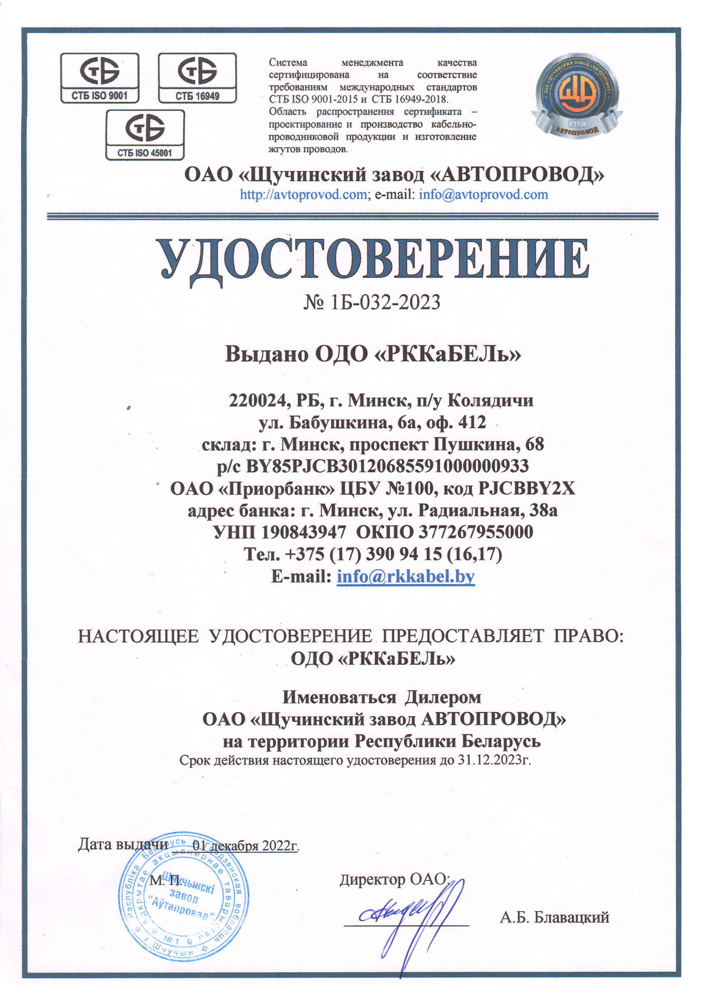 ОДО РККаБЕЛь официальный представитель кабельного завода ОАО ЩУЧИНСКИЙ ЗАВОД АВТОПРОВОД