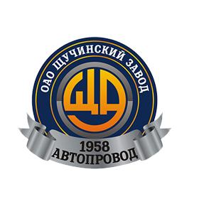 ОАО «Щучинский завод «Автопровод»