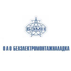 УП Белэлектромонтажналадка
