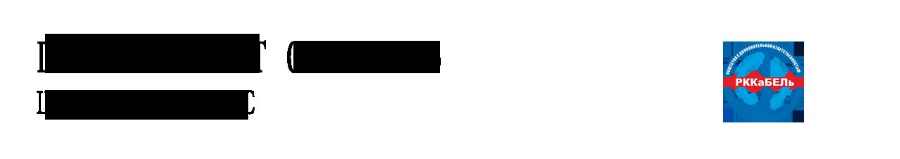 Цена на провод ПуВ, ПуВнг(А)-LS, стоимость ПуВ