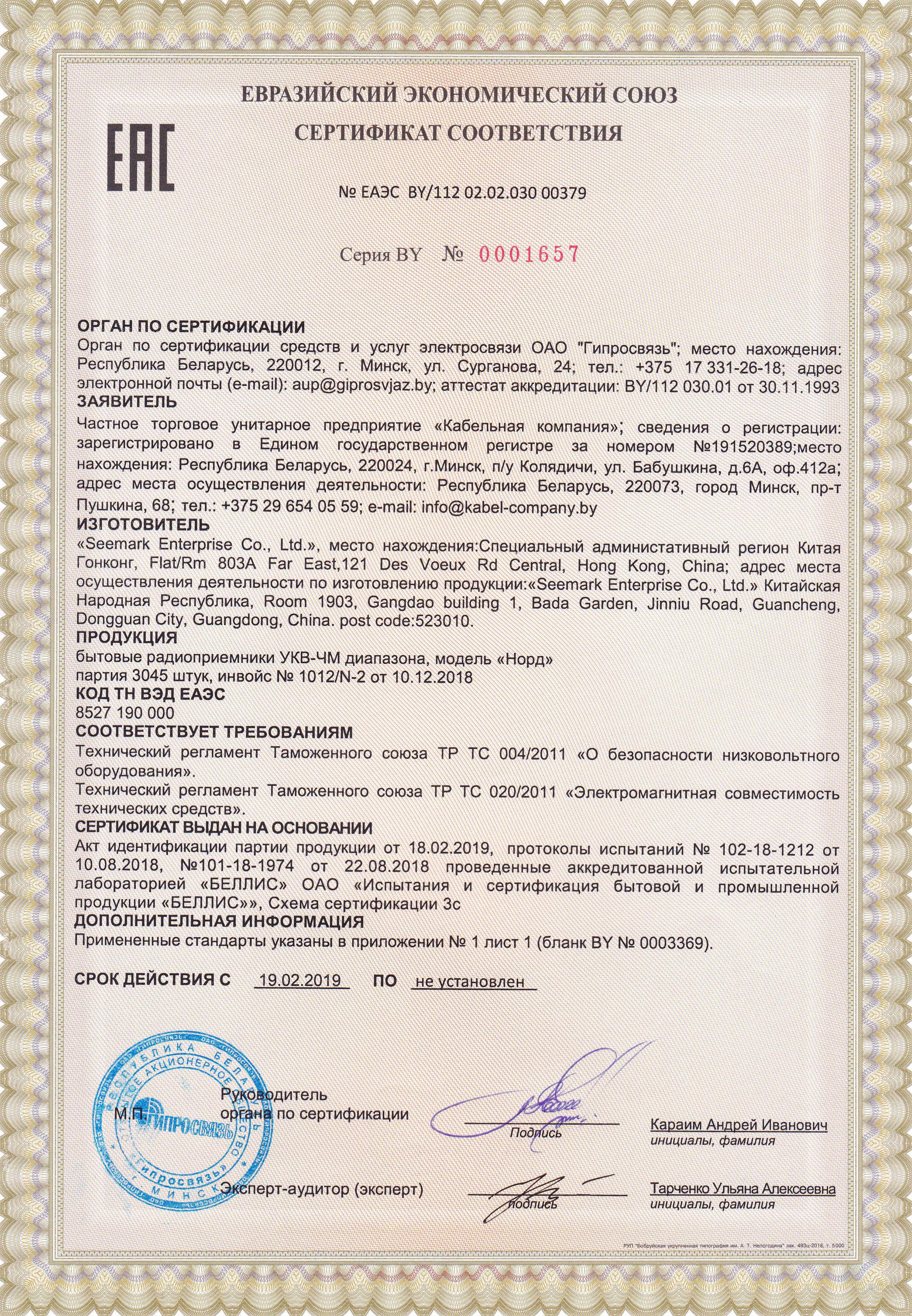 Приемник радиовещательный НОРД, сертификат РБ