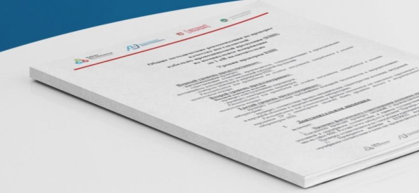Методические рекомендации по проверке качества поставляемой кабельно-проводниковой продукции